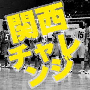 【関チャレ】 関西フットサルチャレンジリーグの歴史