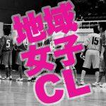 第4回FUTSAL地域女子チャンピオンズリーグ supported by GAViC(2017年2月2日(木)~4日(土))