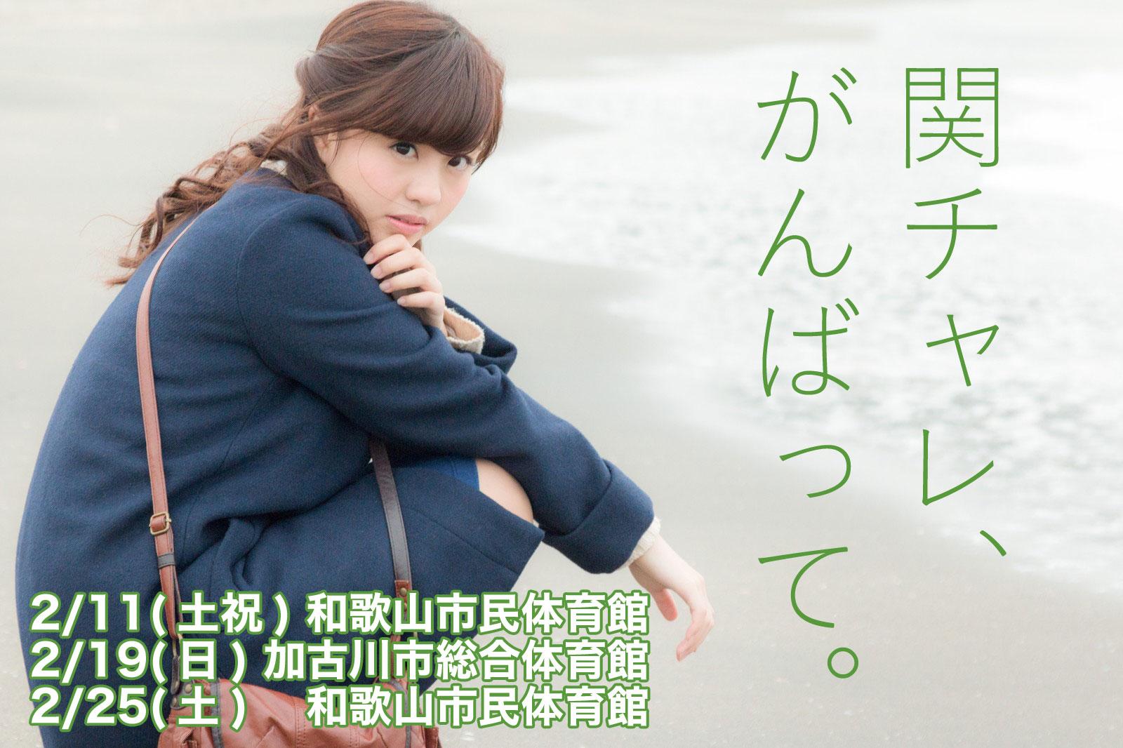 【関チャレ】関西フットサルチャレンジリーグの出場チームが決定!