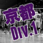 京都府1部リーグ2016-2017シーズン最終節の結果