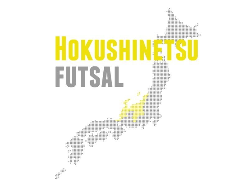 第22回全日本フットサル選手権大会 北信越大会(2017年1月28日(土)~29日(日))