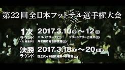 第22回全日本フットサル選手権大会 動画集(1次ラウンド)