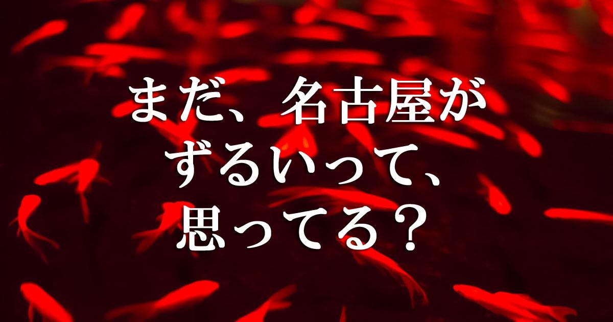 まだ、名古屋がずるいって、思ってる?