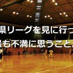 府県リーグを見に行って不満に思うこと。