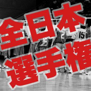 全日本フットサル選手権 関西大会の歴代優勝チーム