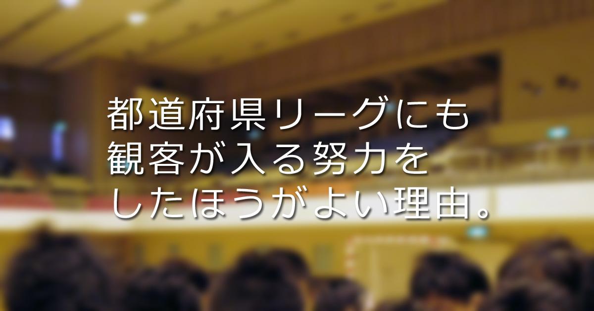 都道府県リーグにも観客が入る努力をしたほうがよい理由。