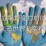 立場が変われば見える世界も変わる。浦安-町田をAbemaTVで観戦しました。