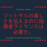 coach_license