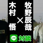 【牧野×木村フットサルLINE対談その1】 そのチームで、どんな景色が見たいのか。