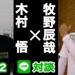 【牧野×木村フットサルLINE対談その2】大人になれない大人たちのフットボール談義。