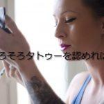 そろそろタトゥーを認めればよいと思う。東京オリンピックの前に。