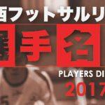 皆様への感謝とお詫び。—関西リーグの選手名鑑制作に関わらせて頂いて