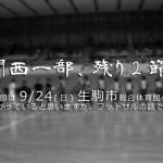 関西フットサル1部リーグがついに残り2節になりました。