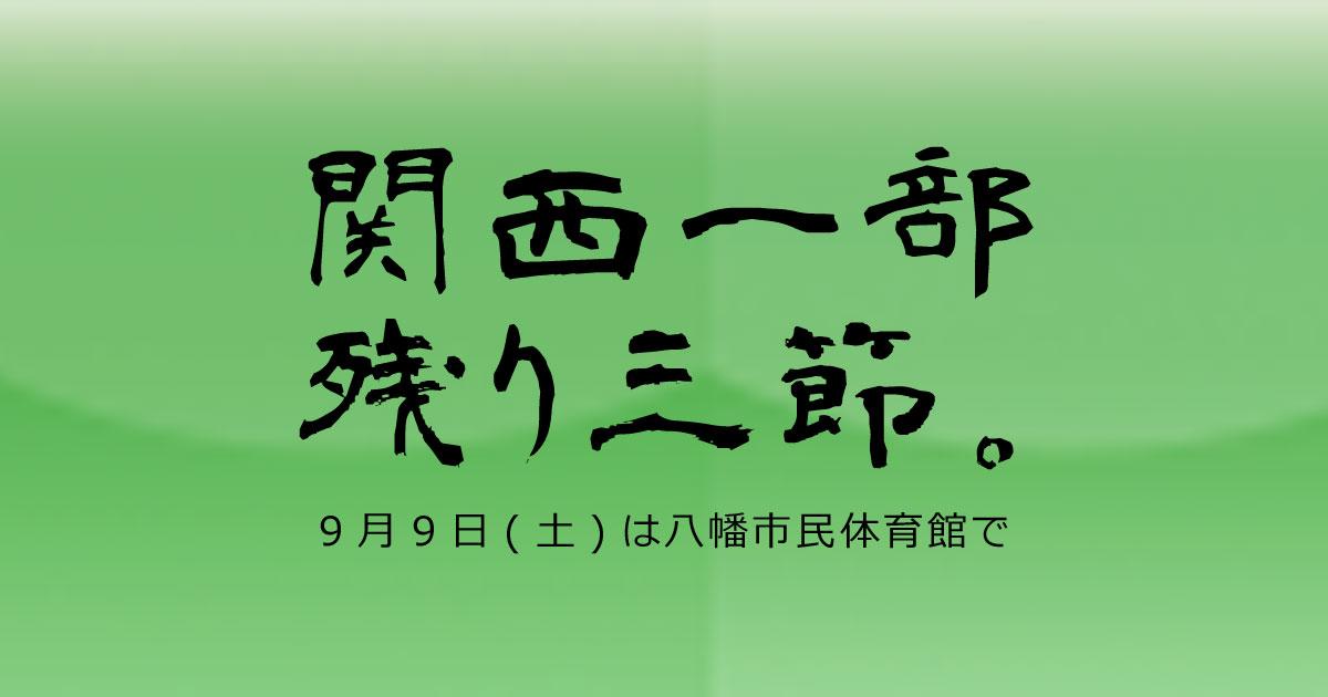 関西フットサル1部リーグが残り3節なので、もう一度状況を整理してみました。