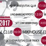 関西フットサルリーグ2017第12節