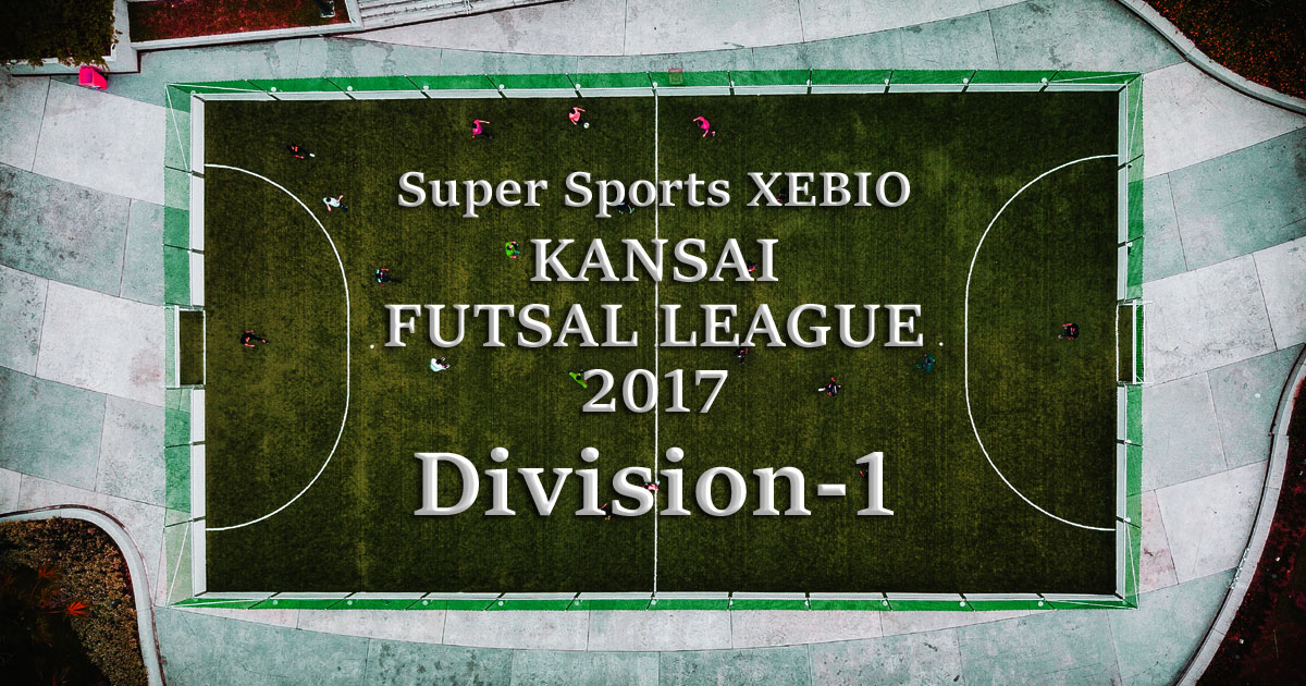 関西1部リーグ2017結果まとめ。木村が選んだベスト5とは?