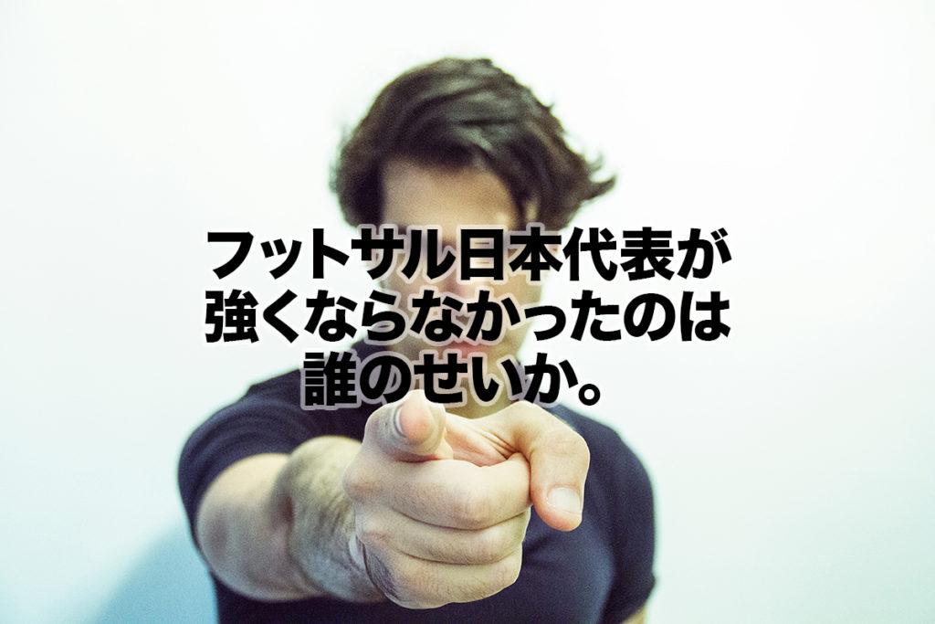 フットサル日本代表が強くならなかったのは誰のせいか。